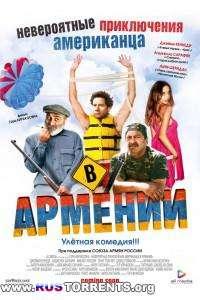 Невероятные приключения американца в Армении | DVDRip от Scarabey | Лицензия