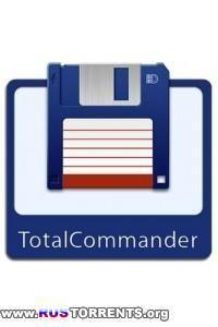 Total Commander PowerUser v63 Portable by НАЗАРЕТ