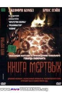 Некрономикон | DVDRip