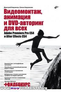 Видеомонтаж, анимация и DVD-авторинг для всех. Adobe Premiere Pro CS4 и After Effects CS4 | PDF