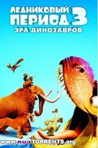 Ледниковый период 3: Эра динозавров   BDRip