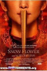 Снежный цветок и заветный веер | DVDRip | Sub