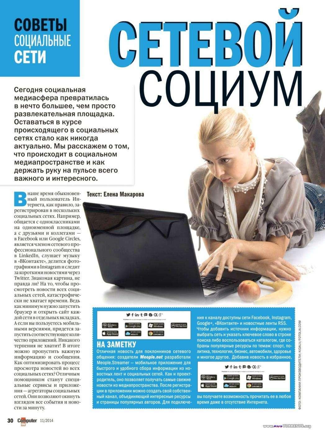Computer Bild №11 [2014] | PDF