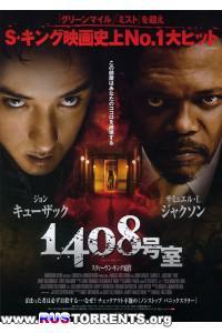 1408 (Режиссерская версия)