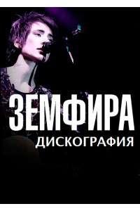Земфира / Zемфира - Дискография | MP3