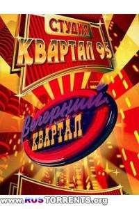 Студия Квартал-95.Выпуск 47 (2010.04.03)
