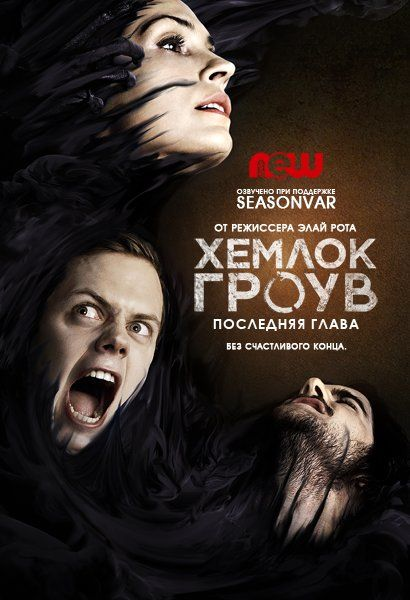 Хемлок Гроув [01-03 сезон: 01-33 серий из 33 ] | WEBRip 720p | NewStudio