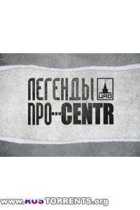 «CENTR» (Slim, Птаха) совместно с «Легенды про…» (Дым, П.Ё.С., Быба, Ahimas)