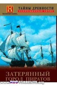 History Channel. Тайны древности. Затерянный город пиратов | DVDRip-AVC