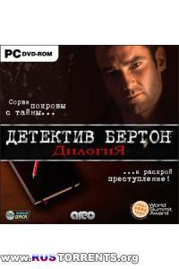 Детектив Бёртон Дилогия
