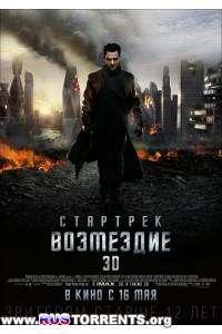 Стартрек: Возмездие | BDRemux 1080p | IMAX | Лицензия