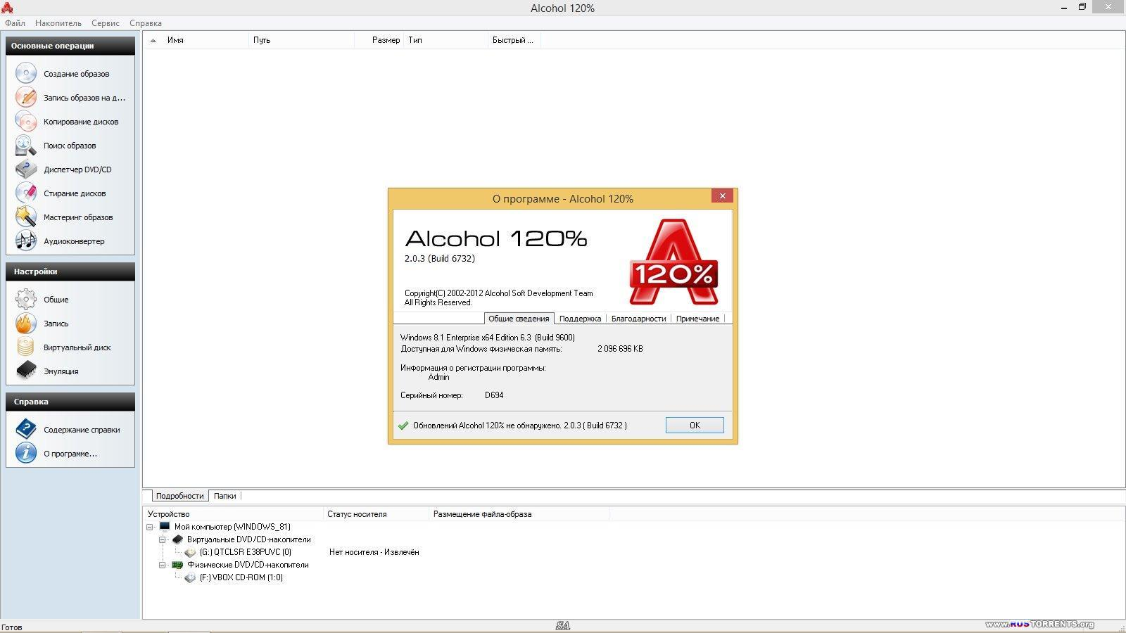 Alcohol 120% 2.0.3.6732 Final RePack by KpoJIuK
