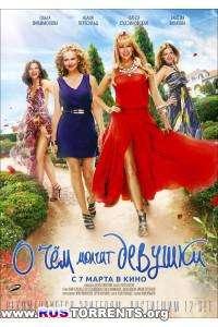 О чём молчат девушки | Лицензия | DVDRip