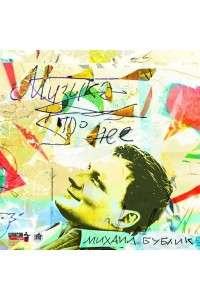 Михаил Бублик - Музыка про неё | MP3