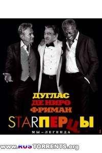 Starперцы | HDRip | Лицензия