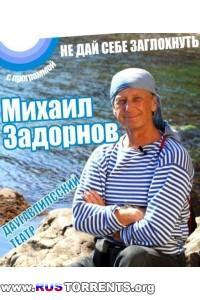 Концерт Михаила Задорнова. Не дай себе заглохнуть! | SATRip