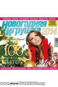 VA -  Новогодняя игрушка 2014 | MP3