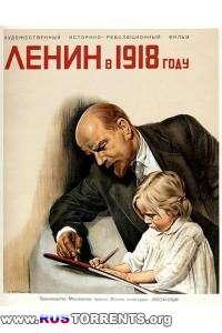 Ленин в 1918 году | DVDRip | Режиссерская версия