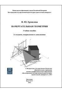 Ермилова Н.Ю. - Начертательная геометрия. Учебное пособие | PDF