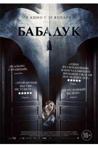 Бабадук | HDRip | НТВ+