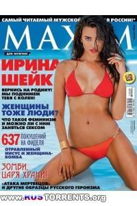 Maxim №8 Россия ( Август ) | PDF