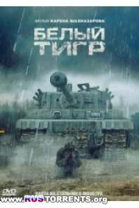 Белый Тигр | BDRip | Лицензия