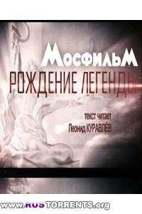 Мосфильм - Рождение легенды | SatRip