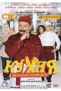 Кухня [S01-02] | DVDRip | Лицензия