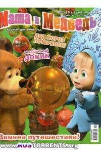 Маша и медведь № 1 + Спец.выпуск
