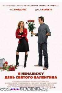 Я ненавижу день Святого Валентина | HDRip | Лицензия