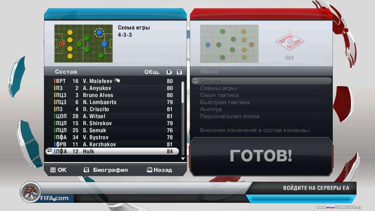 FIFA 13 | Repack