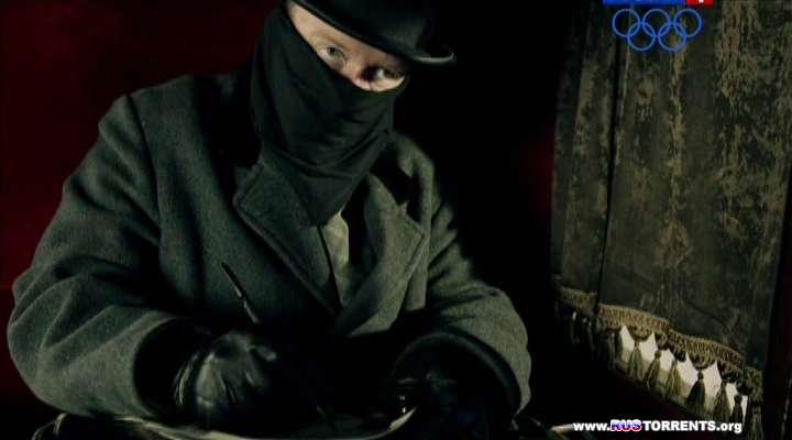 Шерлок Холмс [01-16 из 16] | SATRip