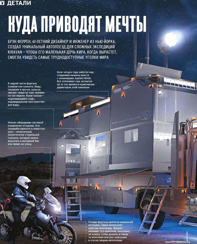 Playboy №6 Россия [Июнь 2014] | PDF