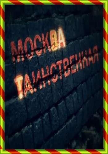 Москва таинственная | SATRip