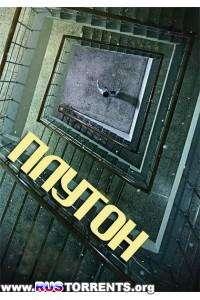 Плутон | HDRip