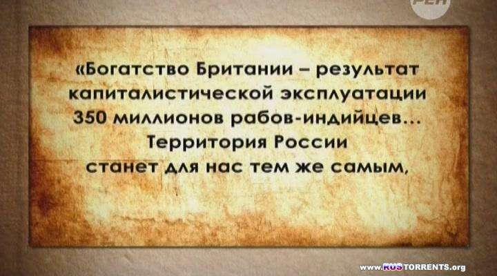 Территория заблуждений с Игорем Прокопенко [19.09.2014] | SATRip