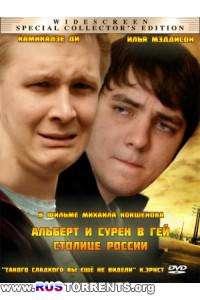 Сурен и Альберт