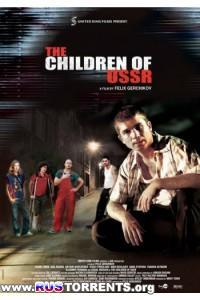 Дети СССР | DVDRip