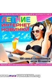 Cборник - Летние интернет-новинки | MP3