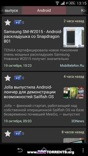 News 24 Pro & Widgets 2.3.3 | Android