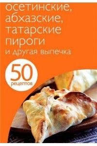 Осетинские, абхазские, татарские пироги и другая выпечка | PDF