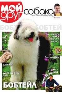 Подшивка журнала Мой друг собака [33 номера] | PDF
