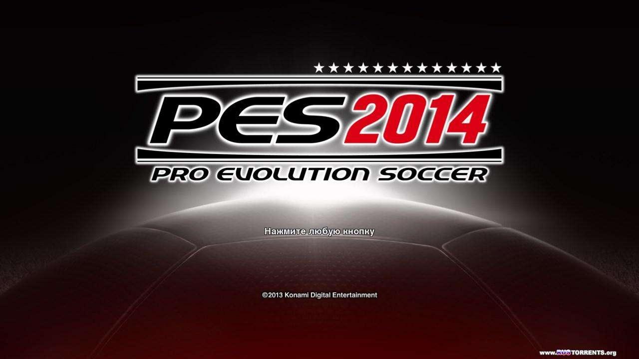Pro Evolution Soccer 2014 [v 1.1.0.0 + 1 DLC] | RePack от Fenixx