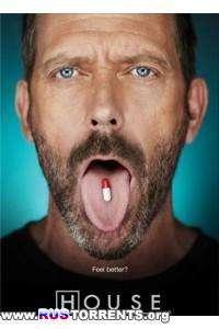Доктор Хаус [S03] | WEB-DLRip | LostFilm