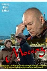 МосГаз [01-08 из 08] | HDTV 1080i