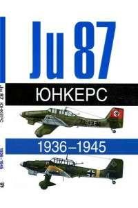 Андре Жуино, Эрбер Леонар - Юнкерс. Ju 87. 1936-1945 | PDF