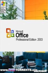Microsoft Office Professional 2003 SP3 RePack & Portable by D!akov (Rus)