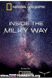 Внутри Млечного Пути