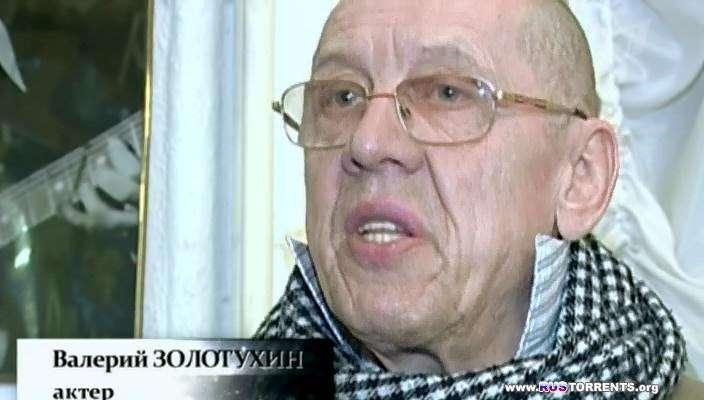 Владимир Высоцкий. Я не верю судьбе | SATRip