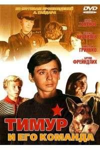 Тимур и его команда | DVDRip